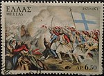 Stamp 1821 1971.jpg