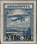 Stamp Soviet Union 1924 203.jpg