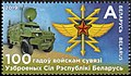 Stamp of Belarus - 2019 - Colnect 904110 - Centenary of Army Signal Corps.jpeg
