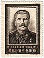 Stamp of China 1954 Scott232.jpg