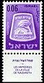 Stamp of Israel - Town emblems 1965 - 006IL.jpg