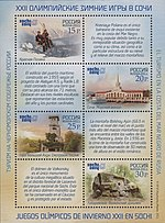 Stamp of Russia 2011 № 1524-1527 Sp.jpg