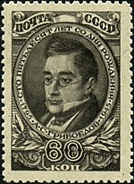 Stamp of USSR 0959.jpg