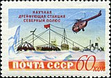 Stamp of USSR 1852.jpg