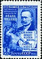 Stamp of USSR 1928.jpg