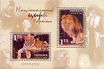 Stamp of Ukraine sUa499-0a (Michel).jpg