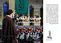 Statement of the second phase of the islamic revolution 01.jpg