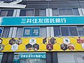 Sumitomo-Mitsui-Trust-Bank-Kanayamabashi-branch.jpg