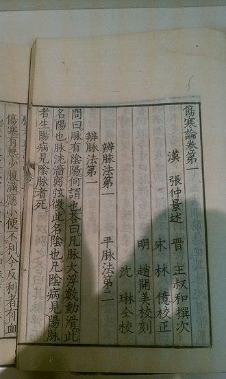 Shanghan Lun - Shanghan Lun(Manuscript)