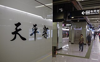 Tianpingjia station Guangzhou Metro station