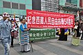 Taiwan 西藏抗暴54周年5.jpg