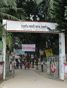 Thakurgaon Govt College.JPG
