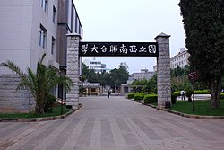The New Gate of National Southwestern Associated University.jpg