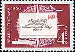 The Soviet Union 1968 CPA 3663 stamp (Envelope, Modern Postal Transport and Compass Rose (Letter Writing Week, 10.7–13)).jpg