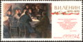The Soviet Union 1970 CPA 3843 stamp (Lenin at Marxist Meeting, Saint Petersburg (After Alexander Moravov)).png