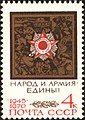 The Soviet Union 1970 CPA 3893 stamp (The Order of the Patriotic War).jpg