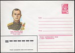 The Soviet Union 1982 Illustrated stamped envelope Lapkin 82-187(15576)face(Vasily Shkurin).jpg