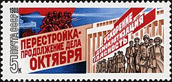 The Soviet Union 1988 CPA 5941 stamp (Perestroika (reformation). Workers and slogans Speeding Up, Democratization. and Glasnost against Kremlin Palace. Cruiser Aurora and revolutionary soldiers).jpg