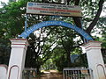 Theosophical society Bangalore gate.JPG