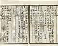 Three Hundred Tang Poems (108).jpg