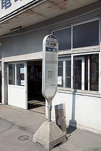 Towada-Kanko Electric Railway Misawa Station Misawa Aomori pref Japan09n.jpg