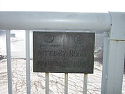U.S.-Canada border, Rainbow Bridge