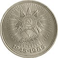 USSR-1985-1ruble-CuNi-Victory40-b.jpg