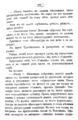 V.M. Doroshevich-Collection of Works. Volume VIII. Stage-135.png