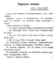 V.M. Doroshevich-Collection of Works. Volume VIII. Stage-167.png