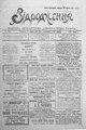 Vidrodzhennia 1918 129.pdf