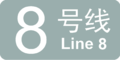 WH Line 8 icon.png