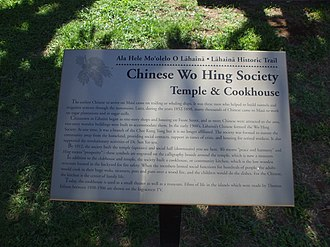 Wo Hing Society Hall - Image: Wo Hing Plaque