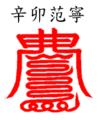 Xinmao fanning.png