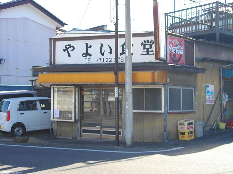 File:Yayoi Shokudo (Noda).JPG