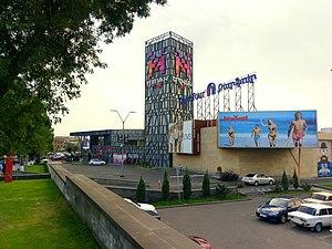 Yerevan Mall - Image: Yerevan Mall 0704