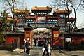 Yonghe Temple entrance.jpg