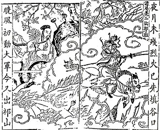Fei Yao - A Qing dynasty illustration of Fei Yao (right) encountering Zhuge Liang on the battlefield