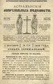 Астраханские епархиальные ведомости. 1892, №17 (1 сентября).pdf