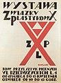 Афіша виставки Спілки десяти митців-пластиків, Львів, 1929.jpg