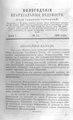 Вологодские епархиальные ведомости. 1898. №11.pdf