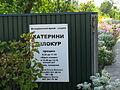 Вхід до Музею-садиба Білокур.JPG