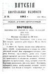 Вятские епархиальные ведомости. 1865. №10 (дух.-лит.).pdf