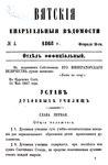 Вятские епархиальные ведомости. 1868. №04 (офиц.).pdf