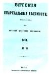 Вятские епархиальные ведомости. 1871. №18 (офиц.).pdf
