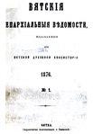 Вятские епархиальные ведомости. 1876. №01 (офиц.).pdf