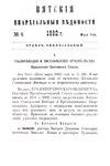 Вятские епархиальные ведомости. 1882. №09 (офиц.).pdf