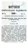 Вятские епархиальные ведомости. 1900. №13 (неофиц.).pdf