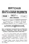 Вятские епархиальные ведомости. 1907. №46 (неофиц.).pdf