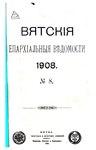 Вятские епархиальные ведомости. 1908. №08 (офиц.).pdf