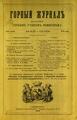 Горный журнал, 1879, №05-06 (май-июнь).pdf